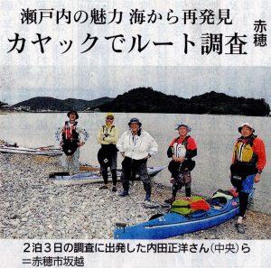神戸新聞10/20号