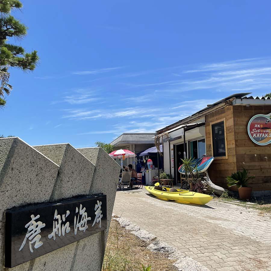 唐船サンビーチ_クラブハウス